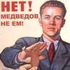 MeDVeD3110 - последнее сообщение от MeDVeD3110
